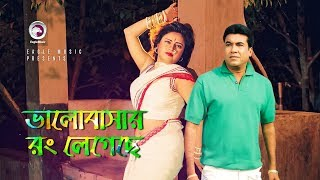 Bhalobashar Rong Legeche | Bangla Movie Song | Manna | Kobita | Love Song