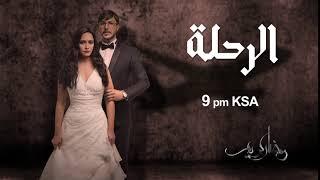 مسلسل الرحلة -  رمضان 2018 على زي الوان - ZeeAlwan