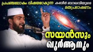 സയൻസും ഖുർആനും | Kabeer Baqavi Speech | Latest Islamic Speech In Malayalam | Mathaprasangam