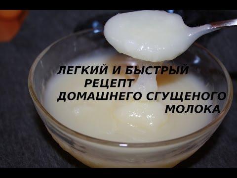 Что испечь из сгущенного молока рецепт