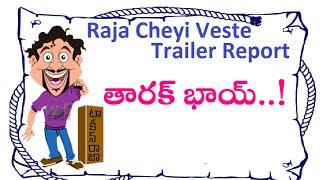 Raja Cheyyi Veste Theatrical Trailer Report   Nara Rohith   Isha Talwar   Nandamuri Taraka Ratna