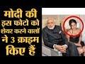 Download Video Download PM Modi के बगल में महिला को दिखाकर Foreign Trips पर सवाल उठाने वालों की पोल-खोल 3GP MP4 FLV