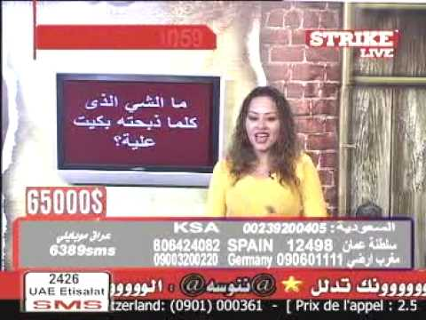 قناة سترايك العربيه arab tv strike cheating the arab world