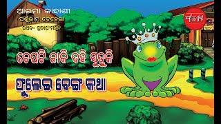 Fulei Benga Katha.  Story for Kids. A Folk tale of Odisha.