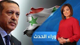 برنامج وراء الحدث | سوريا وتركيا.. أطماع اردوغان التوسعية - انتخابات الرئاسة الجزائرية | 2018.12.29
