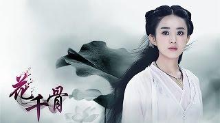 الدراما الصينية - رحلة الزهرة الحلقة 1&2