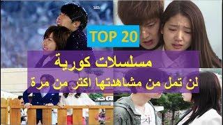 افضل المسلسلات الكورية التى لن تمل من مشاهدتها اكتر من مرة