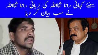 Rana Sanaullah Expressd All About Zainab Murder Case   Dunya News
