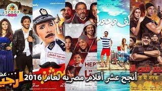 أنجح عشر أفلام مصريه لعام 2016