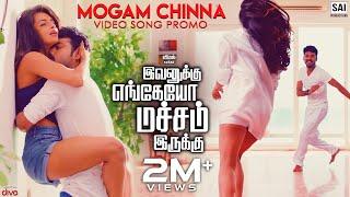 Download Mogam Chinna (Video Song Promo) | Evanukku Engeyo Matcham Irukku | Vemal, Ashna Zaveri
