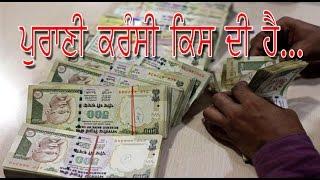 Kharia Khariya | Purani Currency Kis Di Hai | Aone Punjabi Tv |