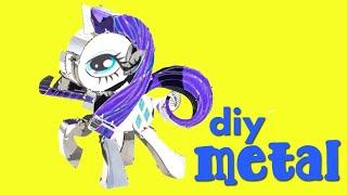 "My Little Pony 2017 How to Make 3D RARITY ""METAL PONIES"" Mane 6 DIY MLP Set Crafts for Kids"