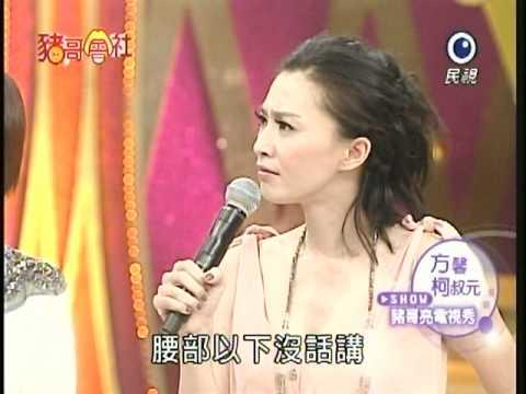 2010.08.14 民視豬哥會社 夜市人生 柯叔元、方馨 .mpg
