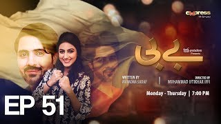 BABY - Episode 51 on Express Entertainment