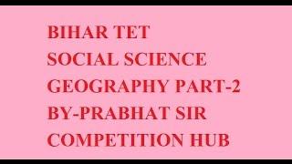 bihar tet sociology GEOGRAPHY PART-2