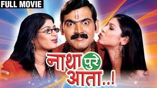 Natha Pure Aata - Full Marathi Movie - Makrand Anaspure, Vijay Chavan - Superhit Latest Comedy