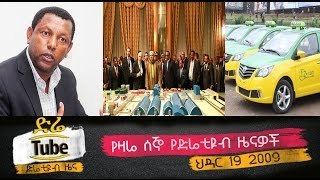 Ethiopia - The Latest Ethiopian News From DireTube Nov 28, 2016