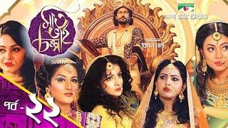 সাত ভাই চম্পা | Saat Bhai Champa | EP 22 | Mega TV Series | Channel i TV