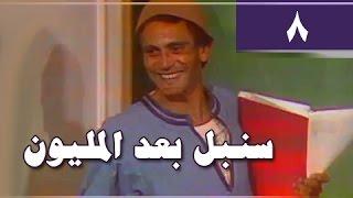 سنبل بعد المليون׃ الحلقة 08 من 24