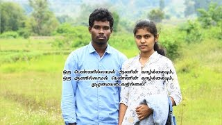 Romeo Juliet - Thoovaanam song video Directed by Tamilarasan Periyasamy(T-Target version)