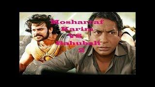 Mosharraf Karim Jokhon Baahubali 100%    BY FunnY StudiO
