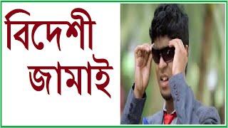 Nangla Natok Bideshi jamai - New Bangla natok 2015
