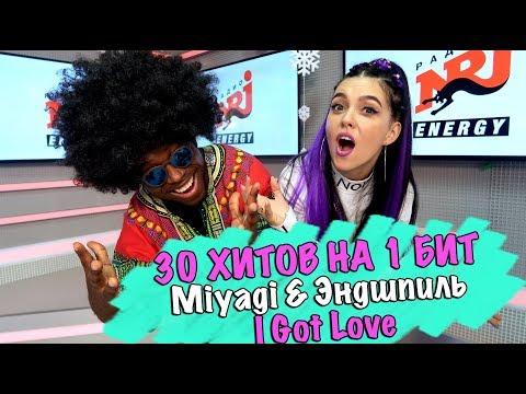 Xxx Mp4 MIYAGI ЭНДШПИЛЬ I GOT LOVE 30 ПЕСЕН НА 1 БИТ MASHUP BY NILA MANIA MR SIMON ЧЁРНЫЙ ПЕРЕЦ 3gp Sex