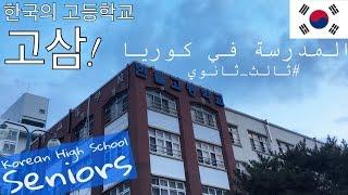 한국의 고등학교_고삼│المدرسة في كوريا_ثالث ثانوي│Korean High School_Seniors
