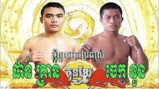 Phan Krorn Cambodia Vs Cheknuon Thailand, Khmer Warrior Boxing CNC TV 18 August 2018