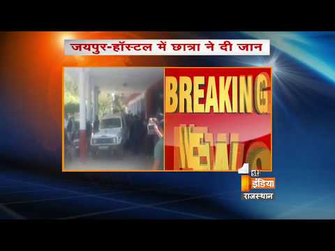 Maharani Collage : College girl found hanging in hostel room | Suicide | Jaipur Suicide