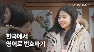 (In Korea) Speaking English to Pick Up Korean Girls 한국에서 영어로 번호따기
