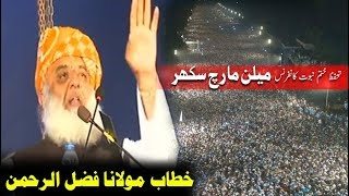 [Complete] Maulana Fazal Ur Rehman Speech in Sukkur Million March [25 Nov 2018 خطاب سکھر ملین مارچ