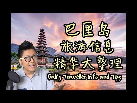巴厘岛旅游信息精华大整理❤️❤️❤️🍎❤️