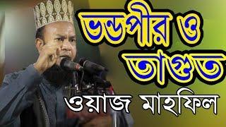 ভন্ডপীর এবং তাগুত ! Abul Kalam Azad Bashar