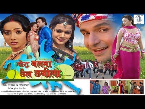 Xxx Mp4 Mora Balma Chhail Chhabila Superhit NEW Bhojpuri Movie Cast Rani Chatterjee Monalisha Etc 3gp Sex