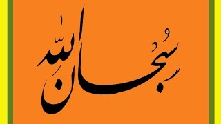 "Urdu Islamic Poems For Kids""Aao Baagh May Chaltay Hain"""