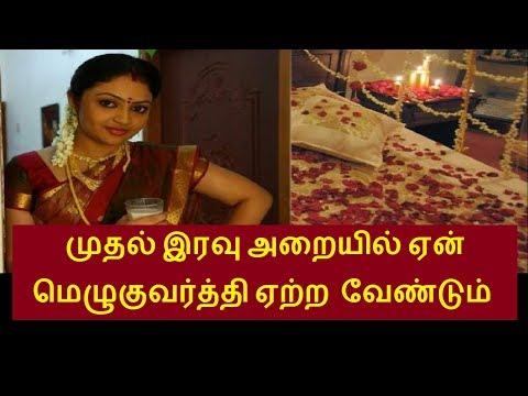 Xxx Mp4 முதல் இரவு அறையில் ஏன் மெழுகுவர்த்தி ஏற்ற வேண்டும் தெரியுமா Love Tips In Tamil 3gp Sex