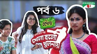 ছোট কাকু । Choto Kaku- Khela Holo Khulnay- Episode 06 । Eid Natok 2017 । Channel i TV
