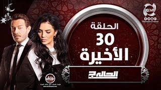 مسلسل الحالة ج - الحلقة الاخيرة - أحمد زاهر وحورية فرغلى | El7ala G - Episode 30