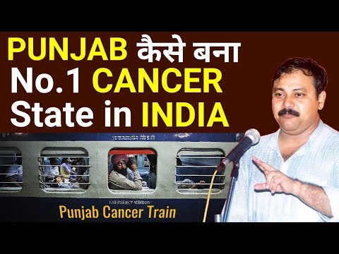 Xxx Mp4 Punjab कैसे बना No 1 Cancer State In India Punjab Cancer Train Rajiv Dixit 3gp Sex