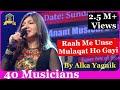 90's Melodies Ka Nasha - Raah Me Unse Mulaqat Ho Gayi