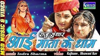 Aai Mata Ke Dhaam Chala : FULL HD Super Hit Aai Mataji Bhajan  2017 :: Sing By * Raju Suthar *