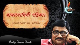 Bamabodhini Patrika (video Lecture in bengali).