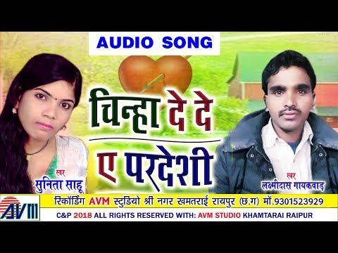 Xxx Mp4 Laxmidas Gaykwad Cg Karma Geet Chinha De De Ae Padeshi Sunita Sahu Chhattisgarhi Song 2018 3gp Sex