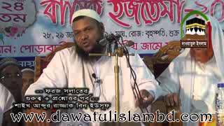 প্রশ্নোত্তর পর্ব  Sheikh Abdur Razzaque Bin Yousuf