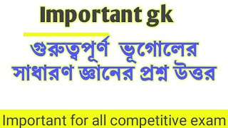 geography gk || most important geography gk in bengali
