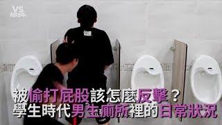學生時代男生廁所的那些事!被偷打屁股要怎麼反擊?!《VS MEDIA》