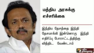 Don't convert Indian nation into Hindi nation, MK Stalin says to BJP
