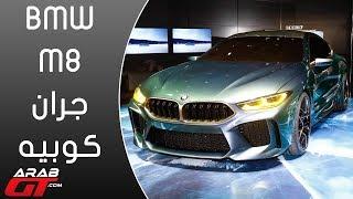 بي ام دبليو M8 جران كوبيه  -  معرض جنيف للسيارات 2018