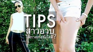 TIPS: สาวอวบ ใส่กางเกงยังไงให้ผอม?   Archita Lifestyle